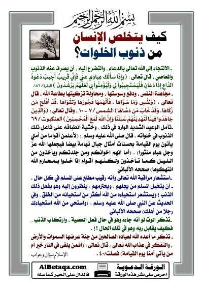 كيف تتخلص من ذنوب الخلوات Islam Facts Learn Islam Islamic Phrases