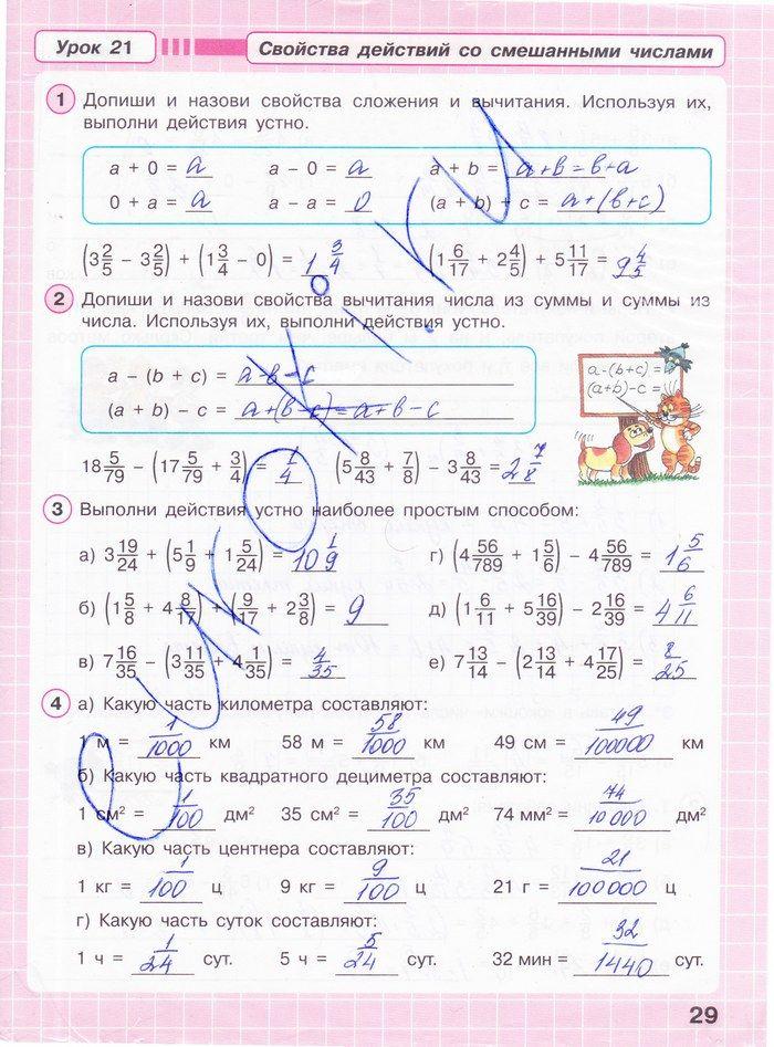 Канакина в п по математике 4 класса д з