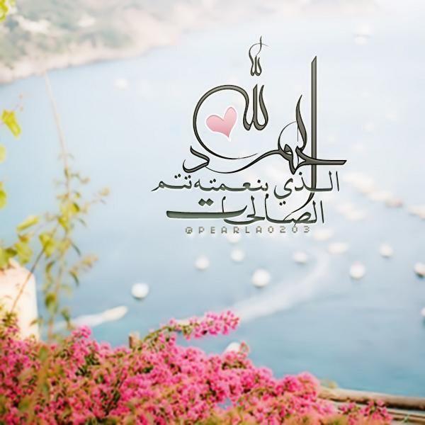 الحمدلله الذي بنعمته تتم الصالحات Islamic Quotes Wallpaper Wallpaper Quotes Islamic Quotes
