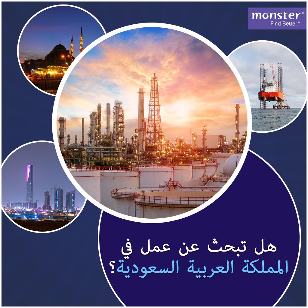 Could Saudi Arabia have your next dream job? Click (Link