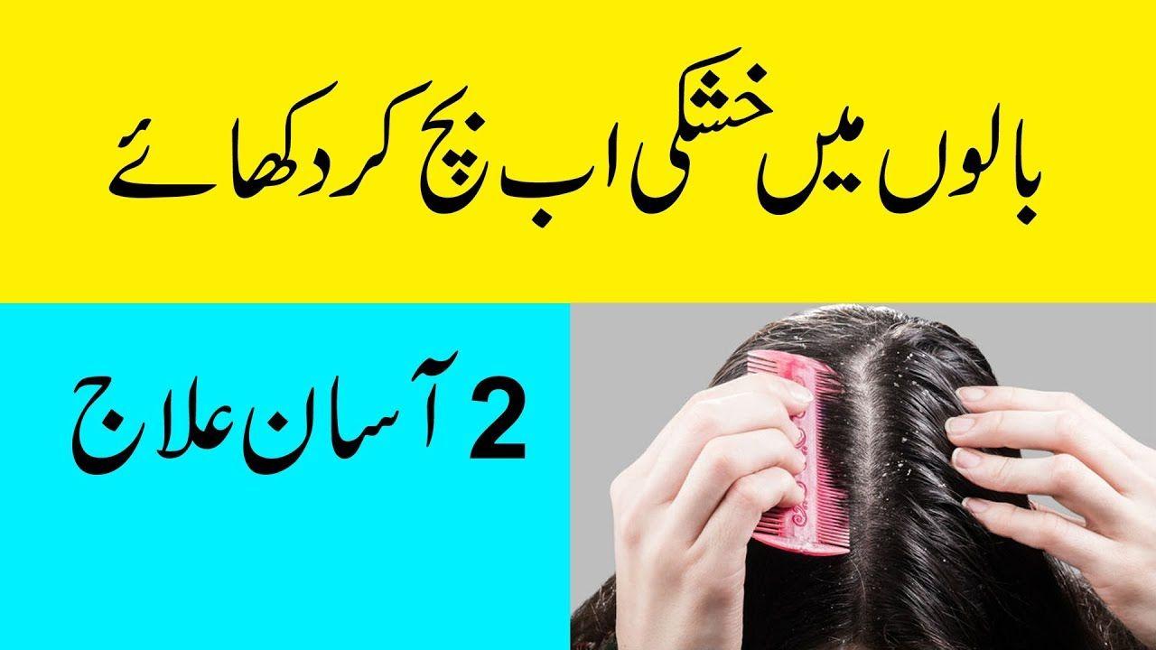 Pin On Beauty Tips In Urdu Hindi