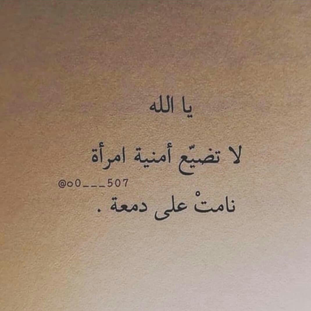 Pin By Hager On خط عبارات انجليزي و عربي Favorite Quotes Quotations Quotes