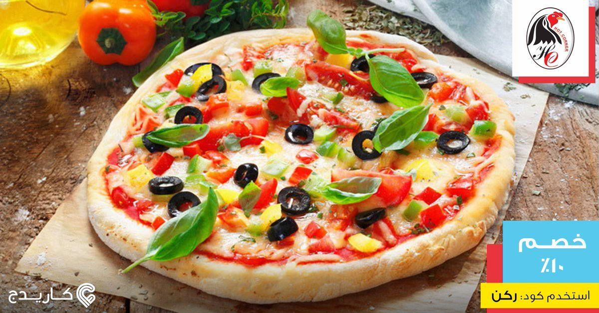 خصم 10 على طلبك من مطعم الركن الساخن استخدم كود الركن الدمام 10 Discount On Your Order From Hot Corner Use Code الركن Food Vegetable Pizza Vegetables