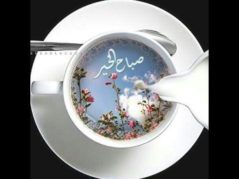 اجمل رسائل صباح الخير للواتس اب Good Morning Wishes Good Morning Good Night Good Morning Greetings