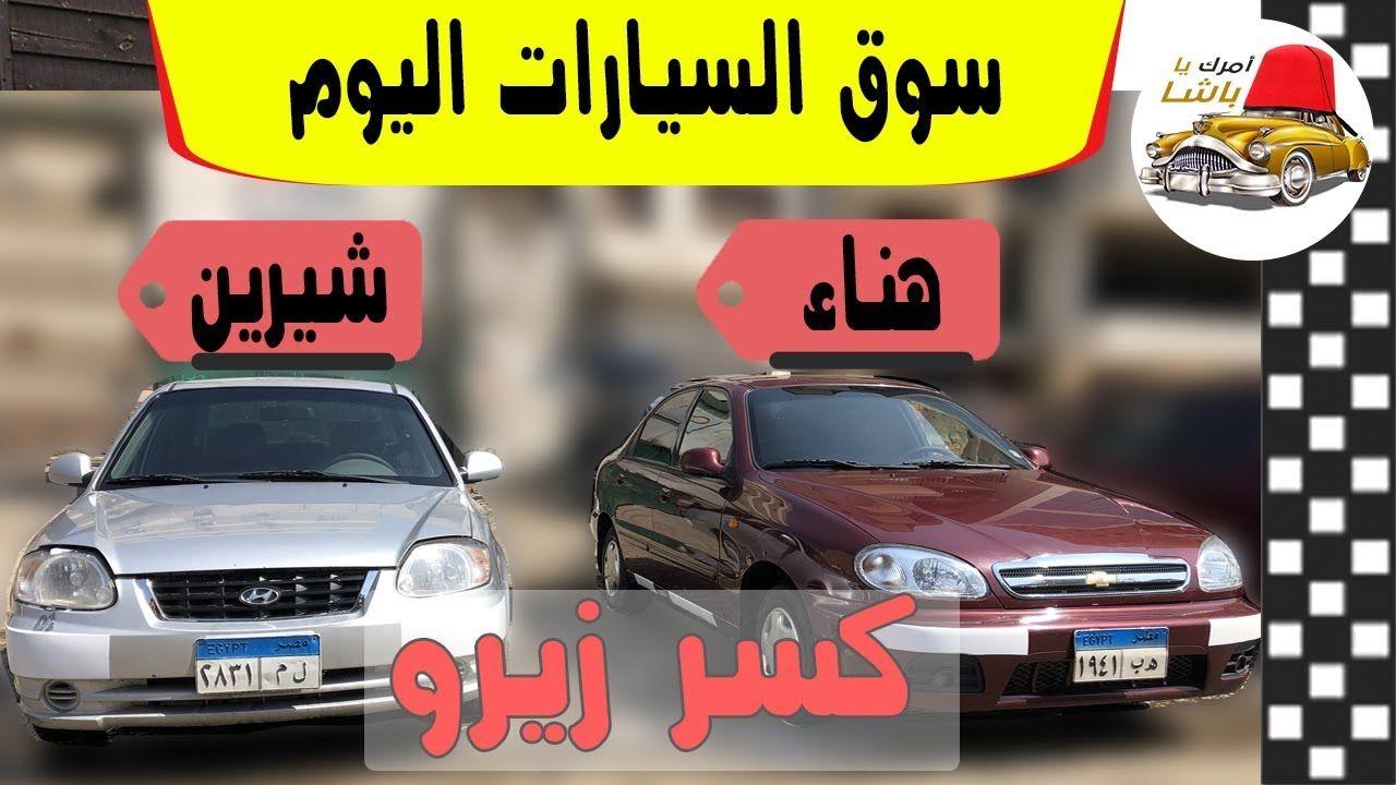 اسعار سوق السيارات في مصر 2019 و شاهد لانوس و فيرنا كسر زيرو خلاصة سوق Hyundai Youtube