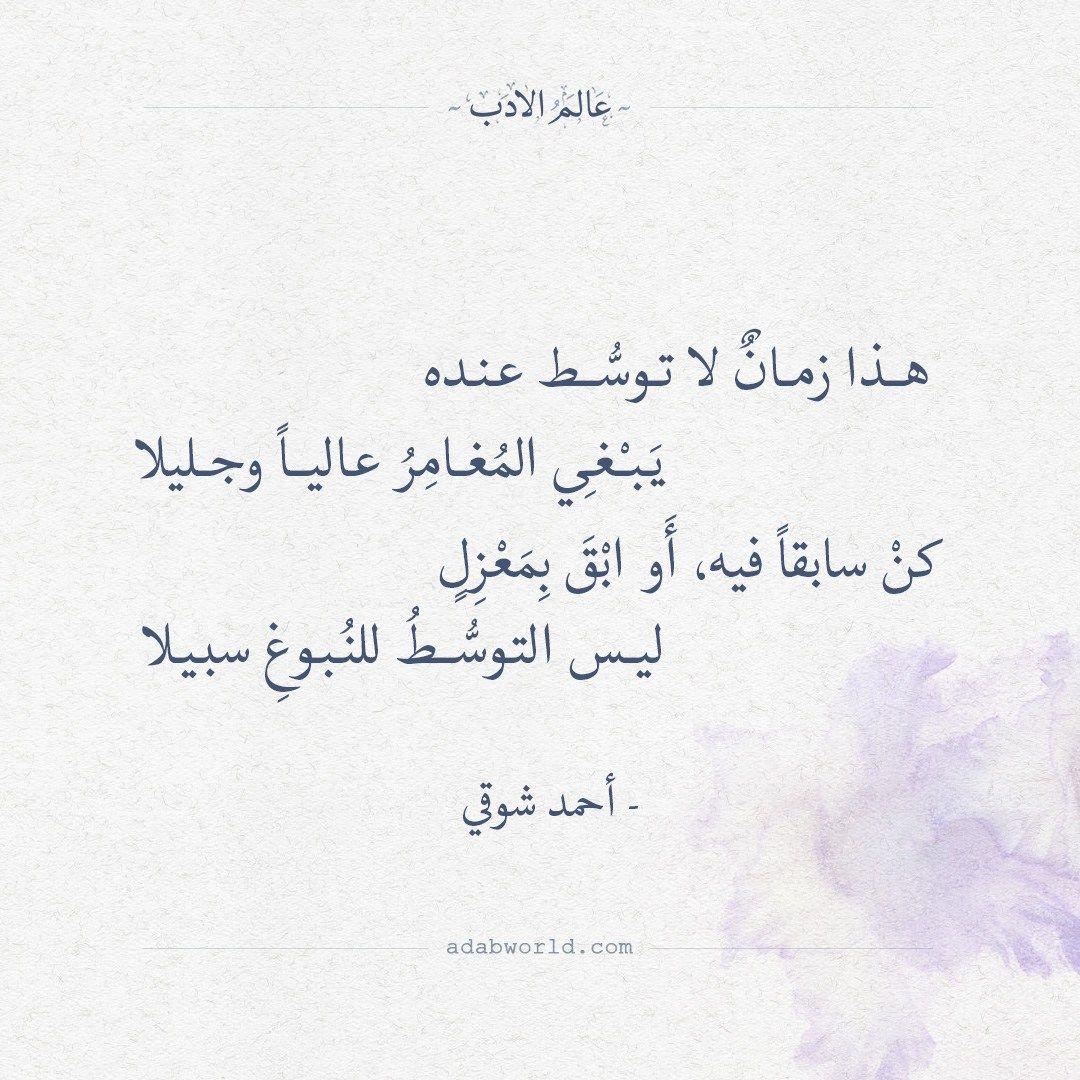 شعر أحمد شوقي هذا زمان لا توسط عنده أحمد شوقي الحياة حكم شعر عالم الأدب Arabic Quotes Arabic Poetr Arabic Poetry Beautiful Arabic Words Wisdom Quotes