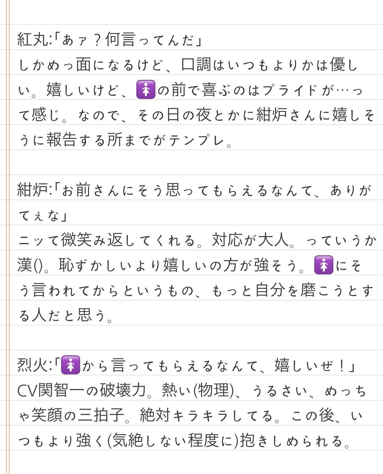 隊 小説 炎炎 ノ 消防 炎炎ノ消防隊