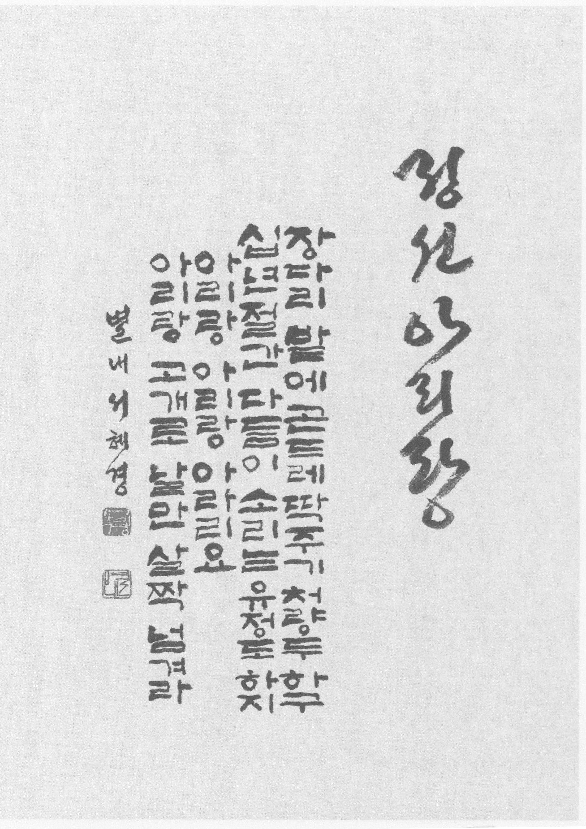 서예로 담아낸 아리랑 일만수 /77p /강원-정선 (별내 서혜경)