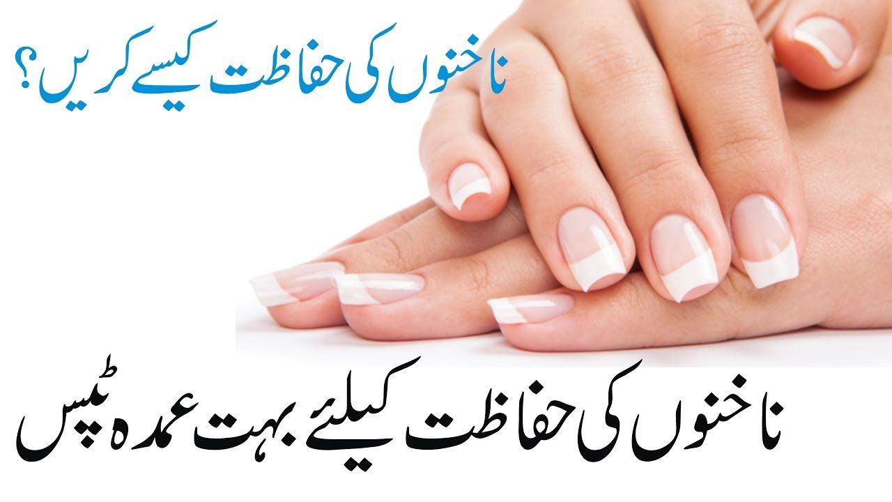 Nail Care Tips At Home in Urdu - How to Have Shiny Nails Tips ...