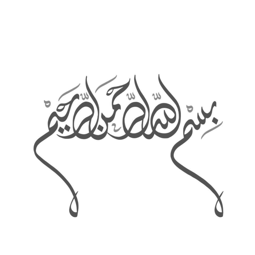 Saf D بسم الله الرحمن الرحيم نوع الخط خط الفارسي الخطاط أمير فلسفي Islamic Art Calligraphy Islamic Art Art