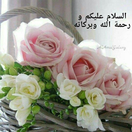 السلام عليكم ورحمه الله وبركاته Al Amal Galaxy Beautiful Flowers Flowers Floral