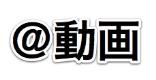 NHK・サイエンスZERO <シリーズ原発事故③> 「低線量被ばく ~人体への影響を探る~」 – @動画