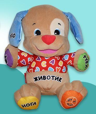 Russisch Spanisch Portugiesisch Französisch Deutsch Sprechen Singen Musikalische Hund Puppe Baby Lernspielzeug Ausgestopften Hund Spielzeug