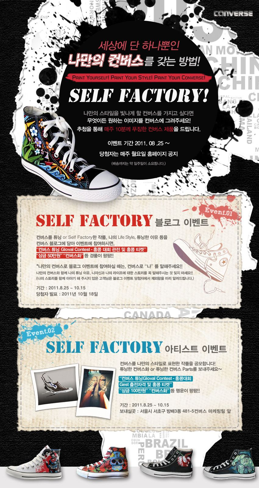 Promotion Page Design @ Self Factory _  By - Bruce _ Design Craft Movement Design Request : info@dcmov.com
