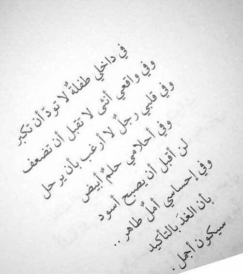 سأظل طفلة Arabic Quotes Love Words Romantic Quotes
