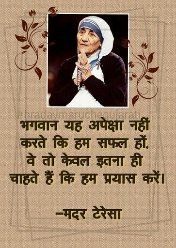 mother terisa hindi quote hindi quotes hindi quotes mother terisa hindi quote