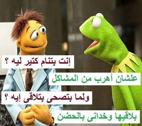 Pin By Ahmed Amine On خمسة فرفشة Funny Qoutes Funny Stickers Funny Comments