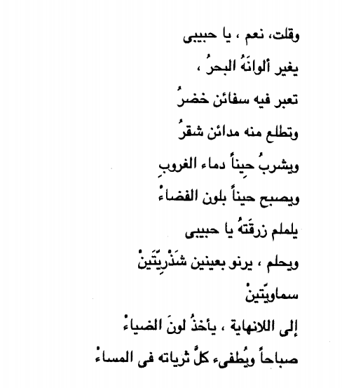عيناك بحر وما كان الغريق إلا أنا Calligraphy Quotes Love Unique Love Quotes Love Smile Quotes