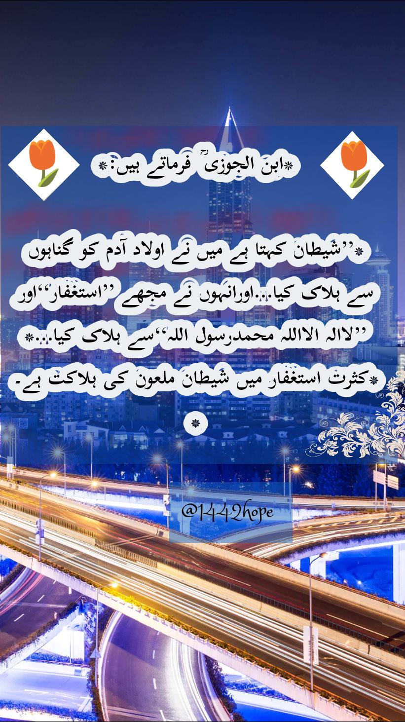 Pin By Zarnain Arzoo On Islam My Proud Weather Sake Islam