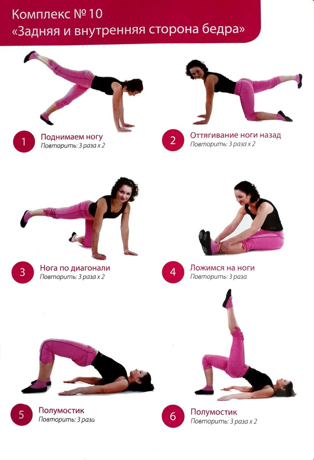 Упражнение для похудение и здоровье