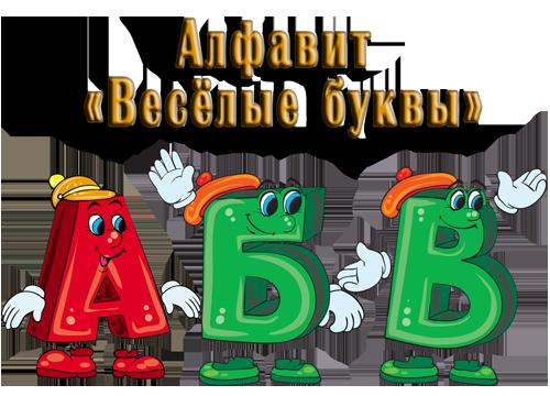 Буквы картинки для печати красивые детские в клипарте