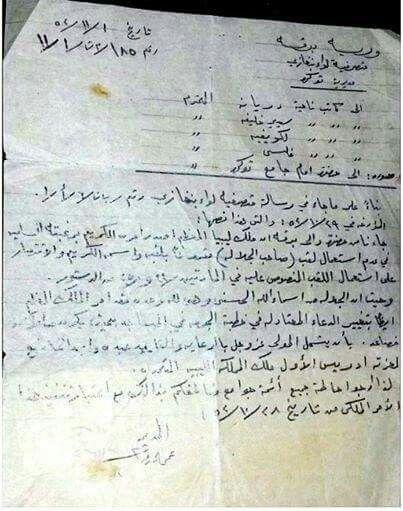 رسالة من الملك ادريس يطلب فيها عدم مخاطبته بـ صاحب الجلالة بإعتبار أن صاحب الجلالة هو الله وحده وكانت بتاريخ 1 نوفمبر 1952 Tripoli Libya How To Plan