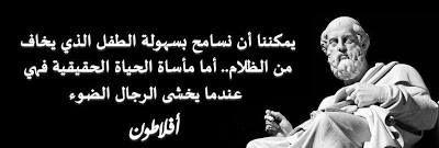 Plato Quotations Arabic Quotes Quotes