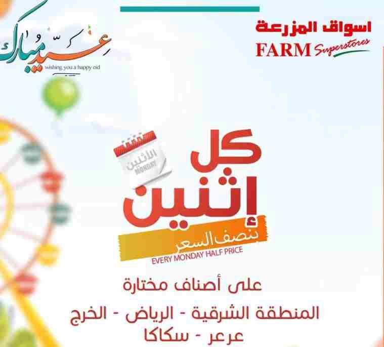 عروض المزرعة الرياض والمنطقة الشرقية الاثنين 3 6 2019 نصف السعر كل اثنين عروض اليوم Farm Personal Care