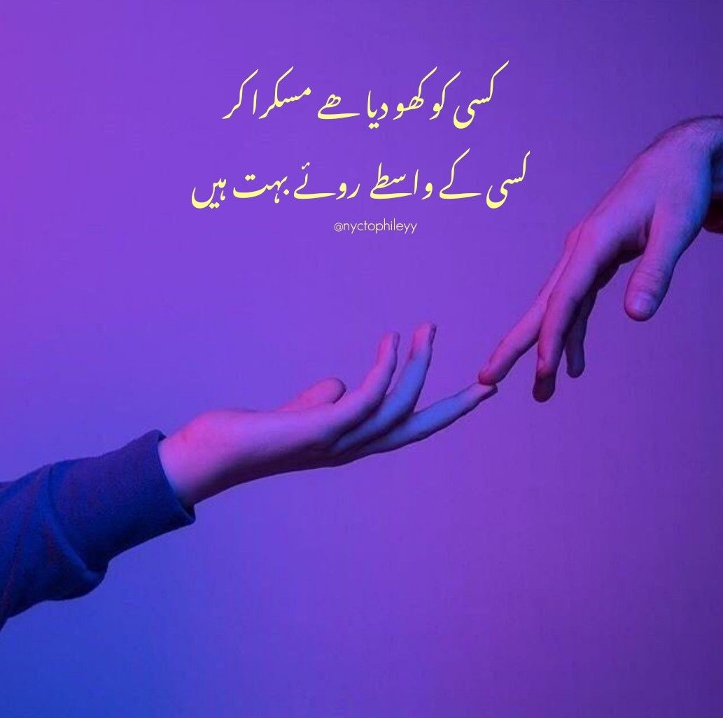 Pin By Abdul Malik On Urdu Poetry Bad Attitude Quotes Feelings Quotes Die Quotes