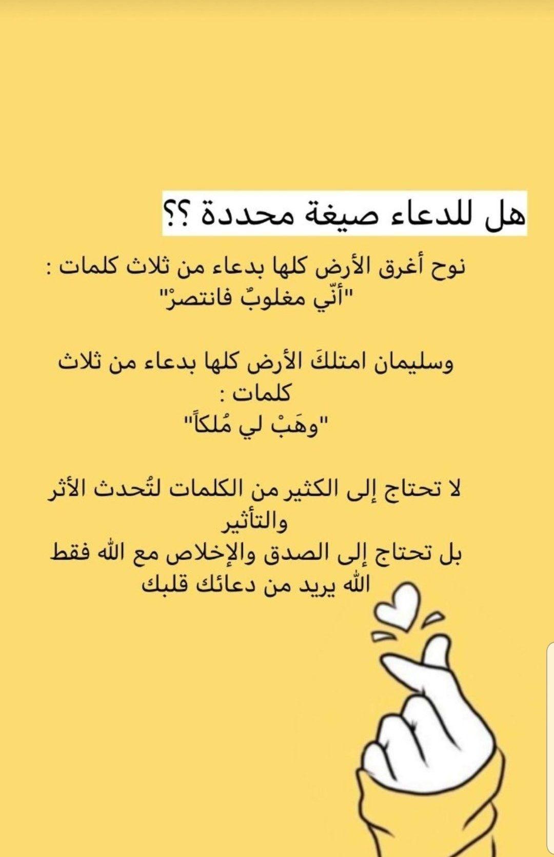 Pin By Arwa Al Tal On دعاء Beautiful Arabic Words Words Arabic Words