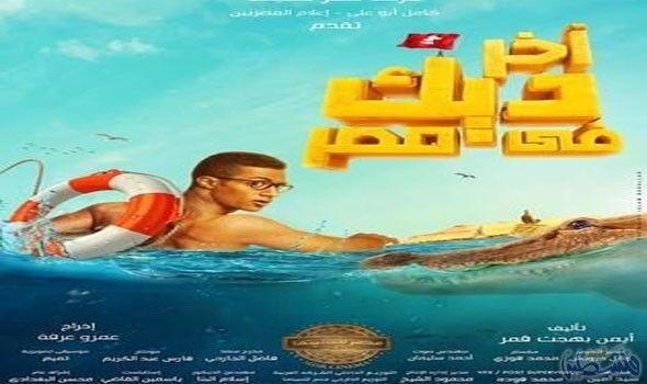 أبطال Full Films Egypt Poster Egypt