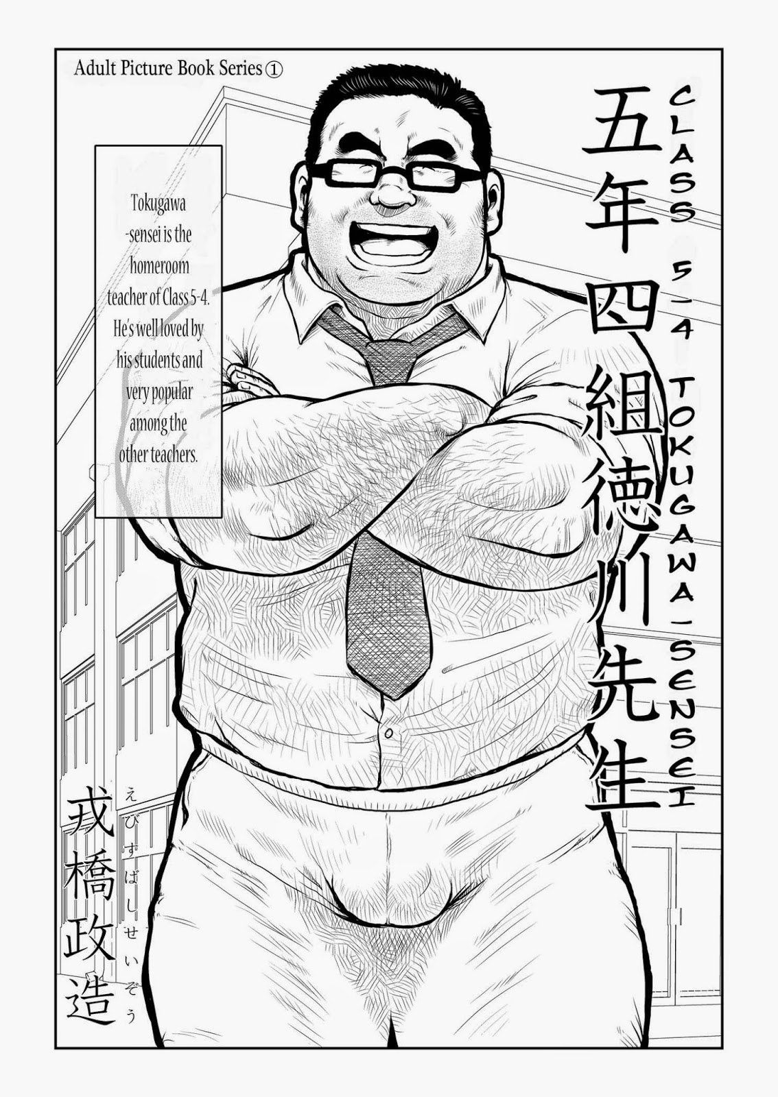 https://flic.kr/s/aHskbUMjbk | [戎橋政造] 五年四組德川先生