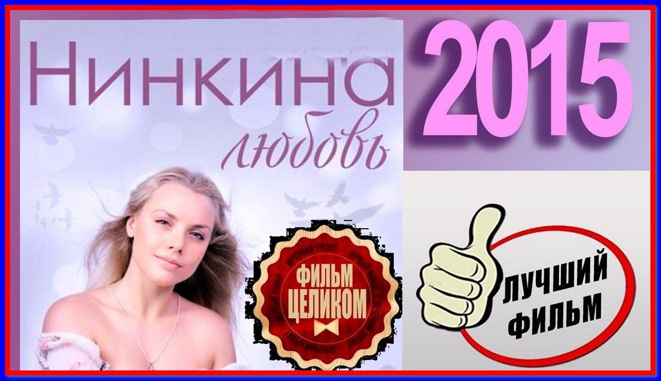 Ninkina Lyubov 2015 Novye Russkie Melodramy Film Kino Youtube Enjoyment Music
