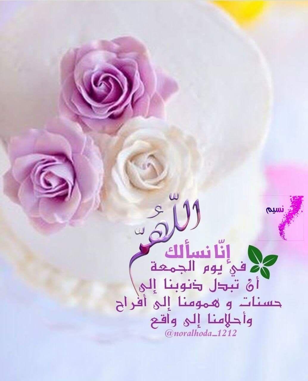 عندما أحن اليك أرحل مني إليك لأطبع قبلة حنين على وجنتيك تداوي سقم القلوب وتشفي ال Blessed Friday Beautiful Morning Messages Ramadan Crafts