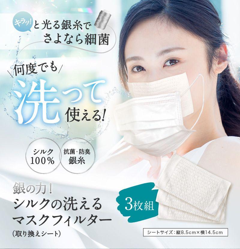 マスク フィルター 日本 製