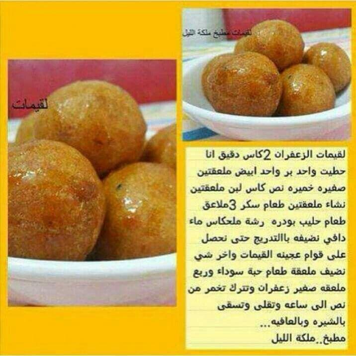 حلويات حلا حلى حلويات رمضانية لقيمات عوامة Food And Drink Food Sweet Potato