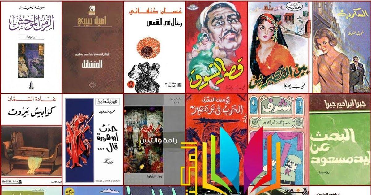 تحميل أفضل مئة رواية عربية قائمة أفضل مئة رواية عربية فيما يلي قائمة اتحاد الكتاب العرب عن أفضل مئة رواية عربية وقد روعي في هذة ال Books Book Cover Blog Posts