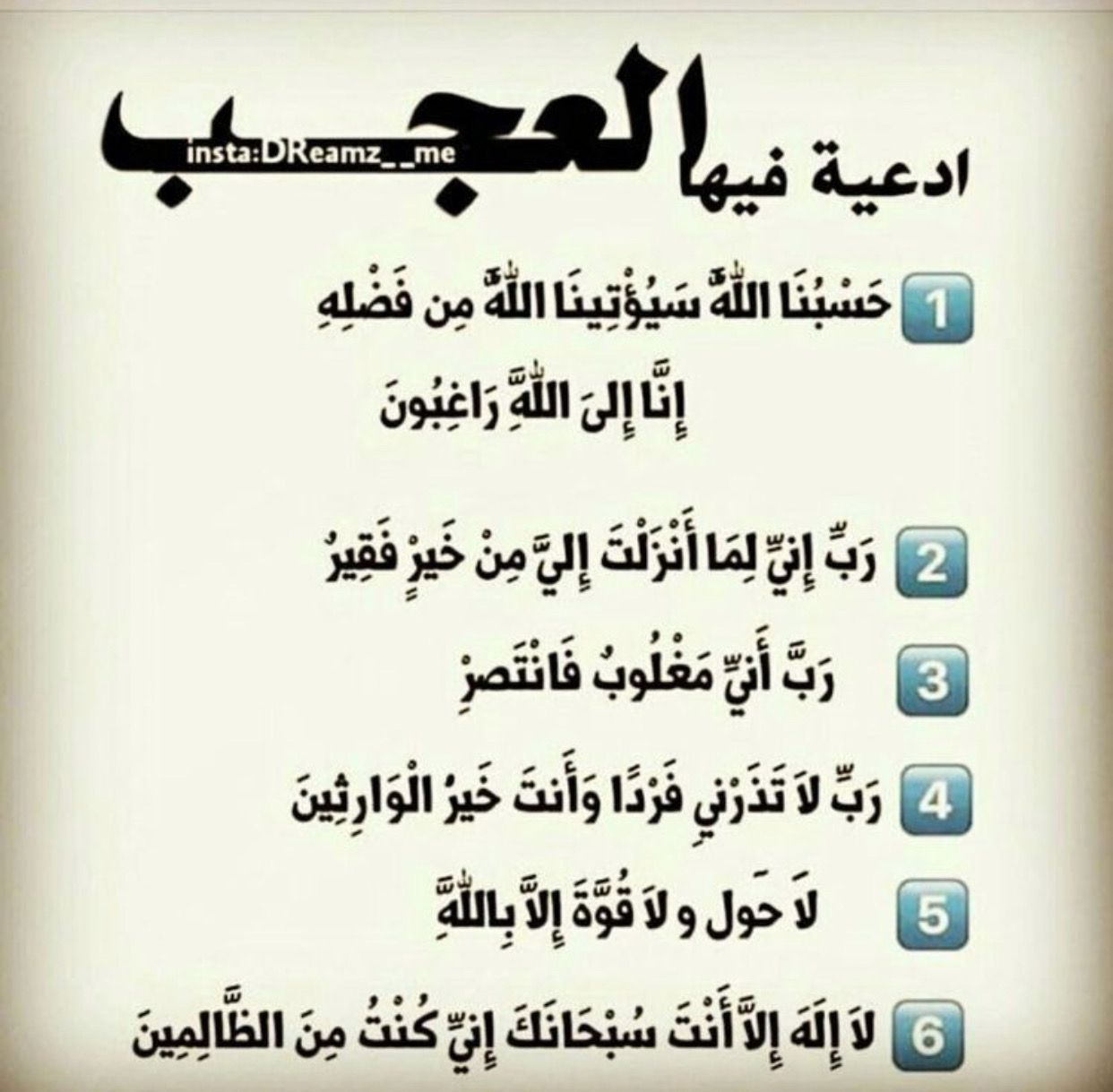Pin By Ma Nou On اذكارات Quran Quotes Inspirational Islamic Inspirational Quotes Islam Facts