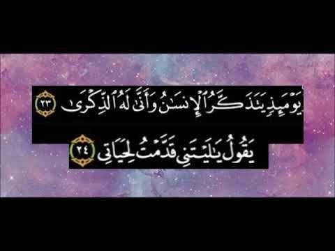 Quran سورة الفجر عبدالودود حنيف تلاوه في قمة الروعه Novelty Sign Top Videos Youtube Videos