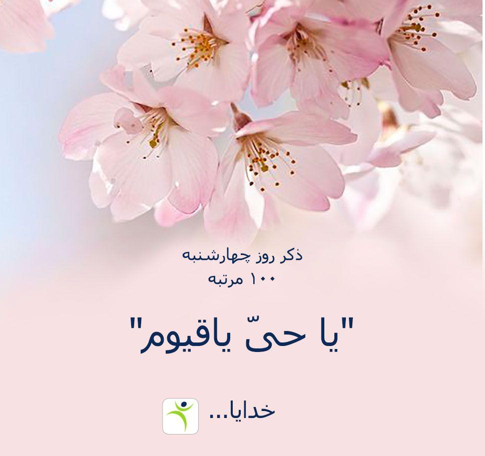 ذکر روز چهارشنبه #خدایا... www.ariasun.co www.khodaya.com | Event,  Internet advertising, Mobile app
