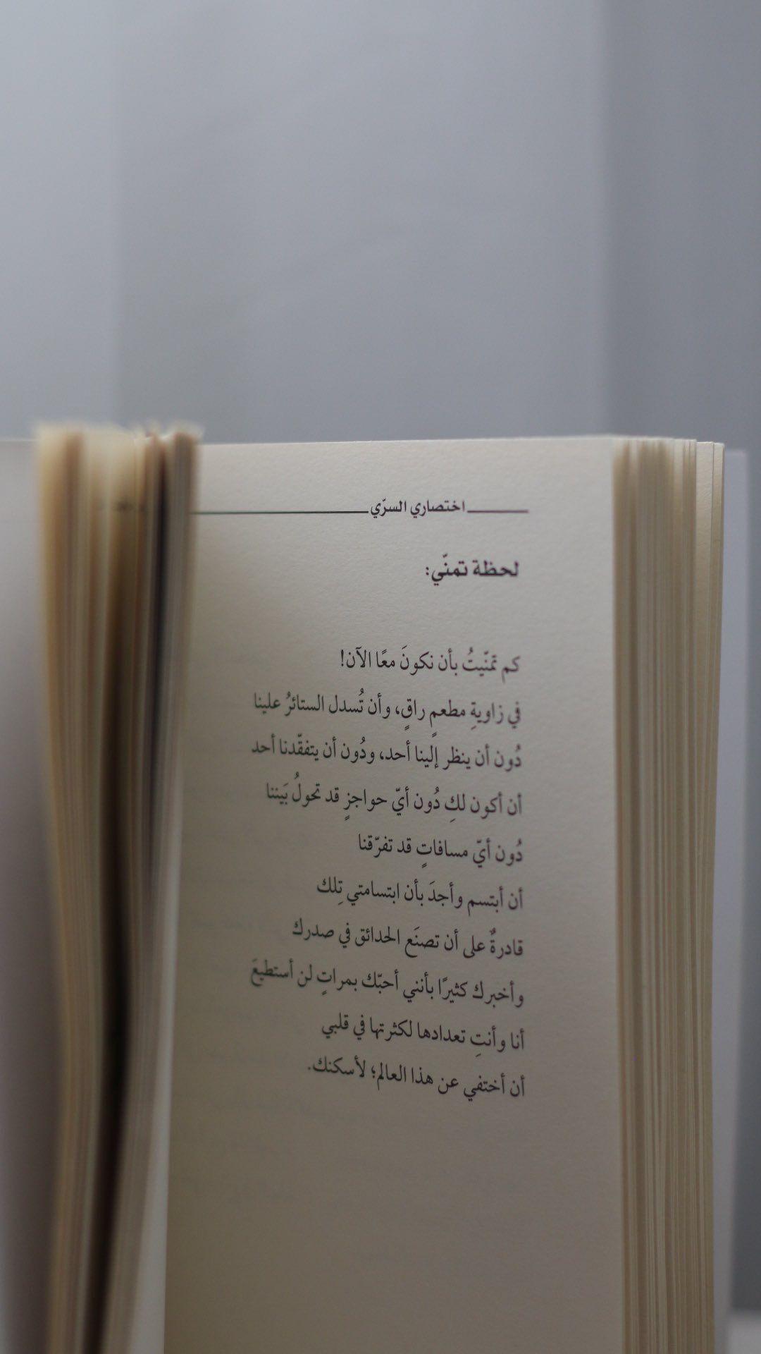 يا ريت والله بكون احلى يوم واحلى لحظة تنسى Book Quotes Words Quotes