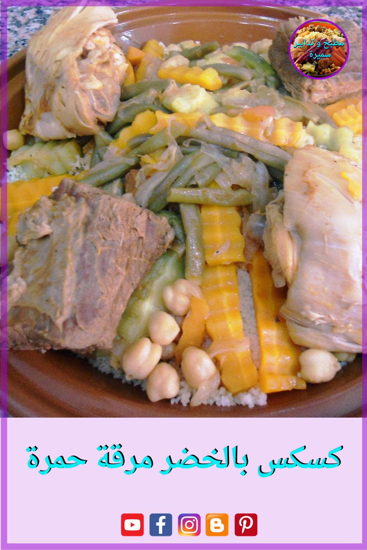 كسكس بالخضر مرقة حمرة باللحم و الدجاج Food Meat Chicken