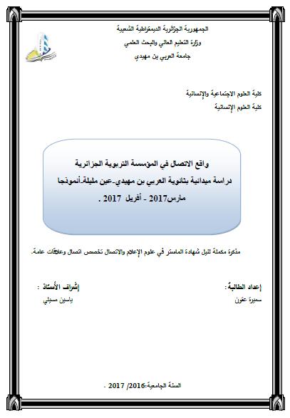واقع الإتصال في المؤسسة التربوية الجزائرية Blog Blog Posts Post