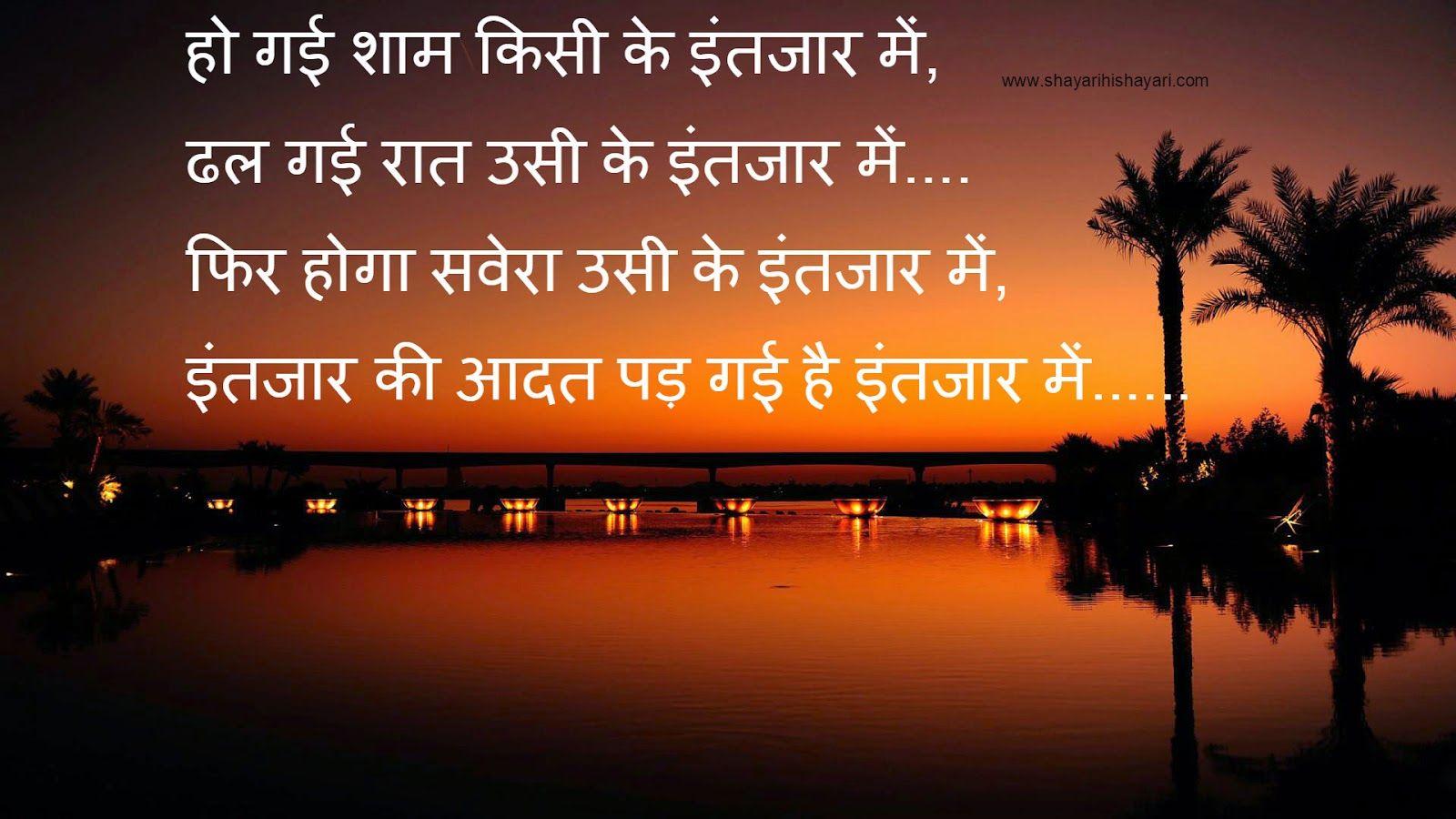 Good evening image hindi shayari