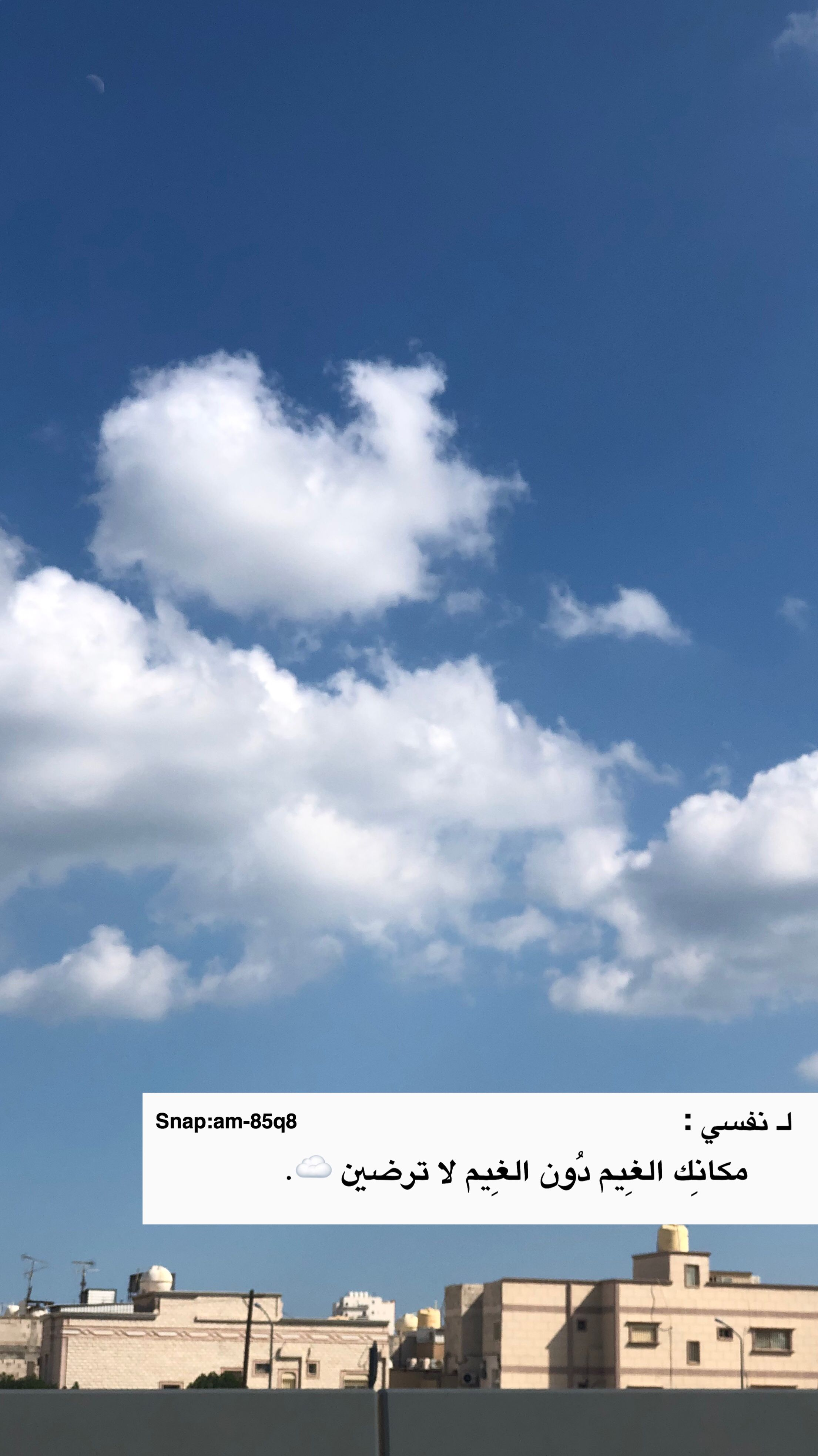 سنابات تصويري كل هالدنيا أماني Beautiful Arabic Words Islamic Quotes Wallpaper Photo Quotes