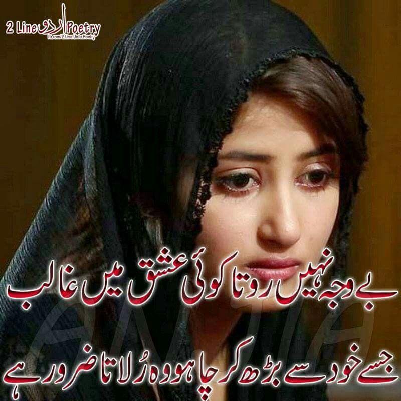 Urdu shayari with 2 line poetry  if you like 2 line poetry