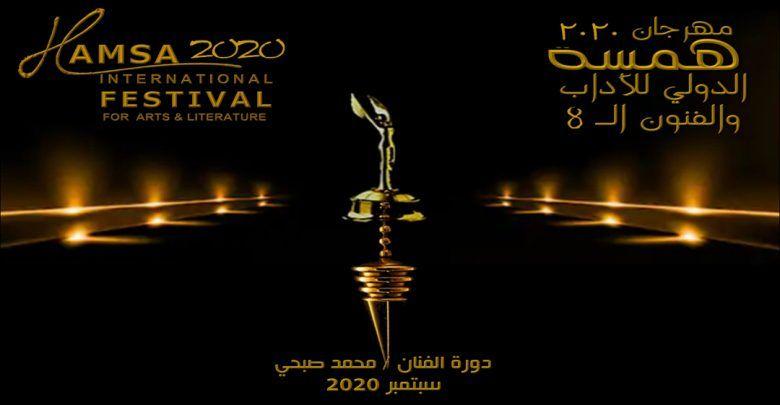 مهرجان همسة يطلق شعار دورته الثامنة والتى تحمل اسم النجم الكبير محمد صبحى Literature Art Art Literature