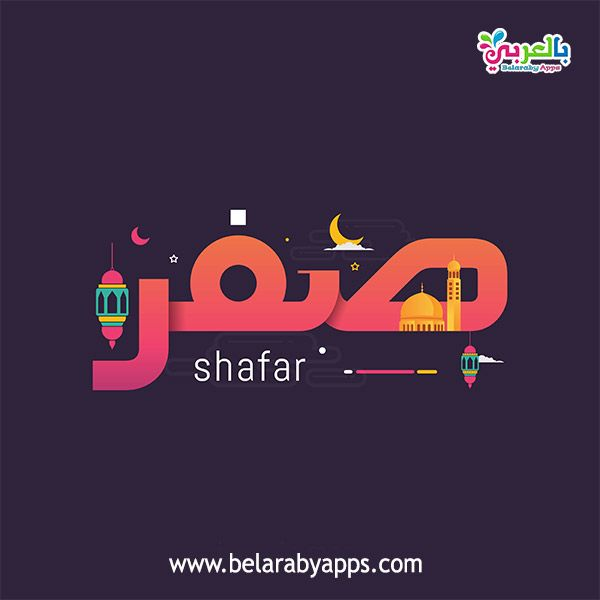 Free Printable Islamic Hijri Months Flashcards بالعربي نتعلم Hijri Months Flashcards Learning Arabic