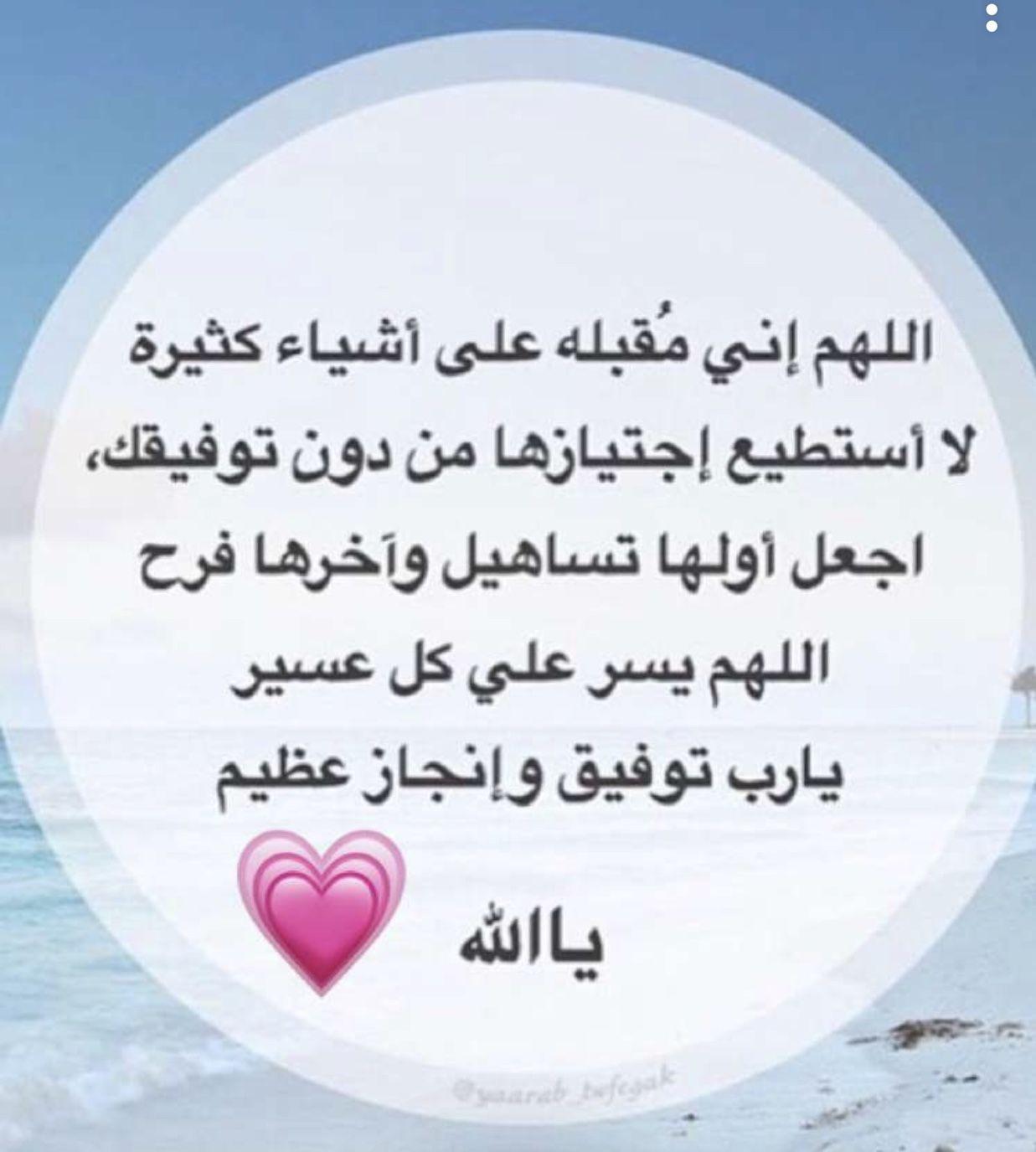 Pin By Maisoun Alalami On Prayers Pie Chart Prayers My Love