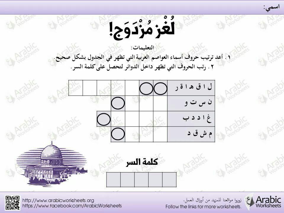Pin By D K On أفكار وأنشطة تعليمية Arabic Worksheets Worksheets Diy And Crafts